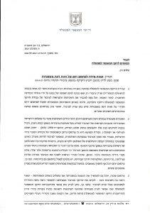 נהלי ביקור בהר הבית – מענה משטרת ישראל